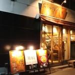 RYOMA本店 - 新井薬師前駅(南口)からすぐです