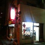 餃子館 - 外観。「餃子館」のカンバン