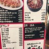 ラーメン道楽 巣鴨店