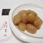 甘納豆かわむら - 白花美人(280円)