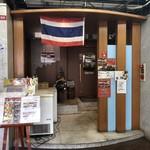 タイ料理専門店 TAI THAI -