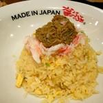 MADE IN JAPAN かにチャーハンの店 - かにみそかにチャーハン