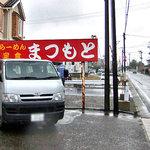 まつもと食堂 - 県道沿いの看板