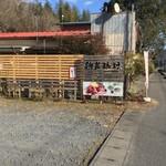 納屋珈琲 ひなた - 駐車場