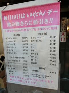 いくどん - 町田で晩ご飯にホルモン焼き☆彡 駅前店が改装してるな〜と思いつつもなかなか機会がなく、ものすごく久しぶりに来てみた♪ 今日は19日のいくどんデー☆彡 色々ドリンクが割引になる毎月19日のサービスデー!