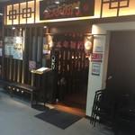 100543383 - 金久右衛門 南港ATC店
