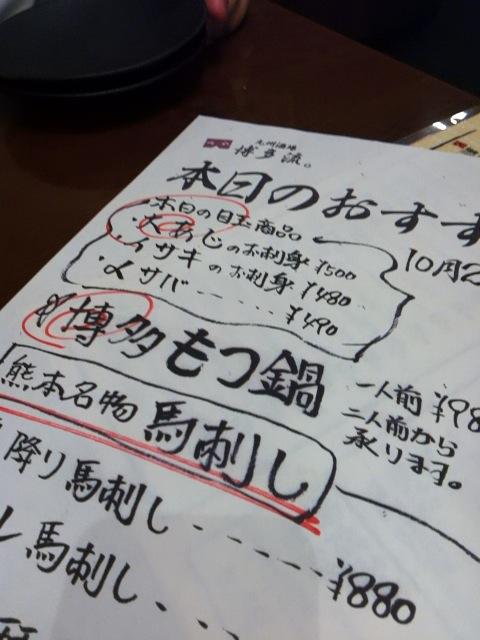 九州酒場 博多流。 新宿歌舞伎町店 name=