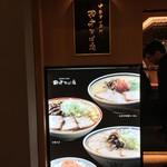 中華そば専門 田中そば店 -