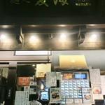 麺処 夏海 -