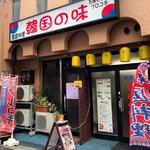 韓国の味 - 店舗