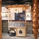 産直の魚貝と日本酒・焼酎 和バル 三茶まれ - 外観写真: