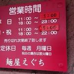 麺屋 えぐち - 営業時間(2019/1/23)