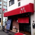 麺屋 えぐち - 外観