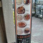 レストランQ - 看板
