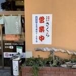 吉田のうどん さくら - 入口