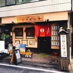 百々亭 - 大井町駅の西側