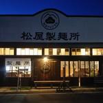 松屋製麺所 - 17時過ぎ
