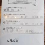 ペルアデッソ九州 - ★本日のおすすめメニュー
