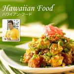 オゴ オノロア ハワイ - スパイシーツナポケ