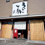 100587801 - 名麺堂さん