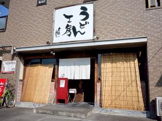 うどん工房 名麺堂 - 名麺堂さん