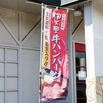 洋食屋バンク -