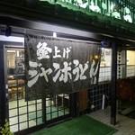 川島ジャンボ手打ちうどん -