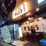 餃子ノ酒場 すえひろ -