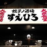 餃子ノ酒場 すえひろ - 餃子ノ酒場 すえひろ
