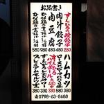 餃子ノ酒場 すえひろ - 店先のお品書き
