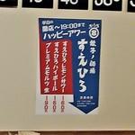 餃子ノ酒場 すえひろ - ハッピーアワー