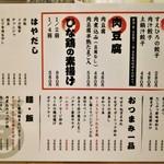 餃子ノ酒場 すえひろ - お品書き 料理