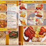 ラソイ - 魚介のカレー、マトンのカレー、土釜焼き料理