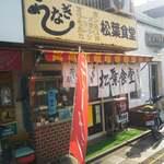 松葉食堂 - 今度はうなぎを食います!安いラーメンで済ましませんから!