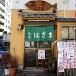 魚菜はざま - さらば旧店舗