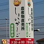 花らんぷ - 看板