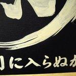 助格家 - 目に入らぬか・・・(^_^;