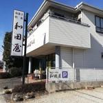 和田屋 - 看板と駐車場