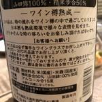 100620207 - 醸し人九平次 ワイン樽熟成 ラベル