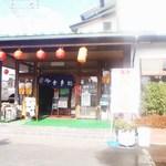 おふくろ - 店舗
