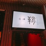 日本酒×和創作料理 香酒 鞘 -