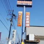 松屋 - 松屋 福山東店 看板(2019.01.23)