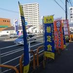 松屋 - 松屋 福山東店 幟(2019.01.23)
