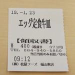 松屋 - 券売機で食券購入です(2019.01.23)