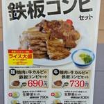 松屋 - 17時~5時限定 鉄板コンビセット(2019.01.23)
