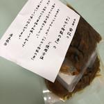 安江 - かやくご飯の素