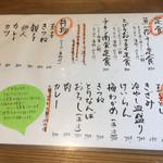 100635668 - 昼メニュー