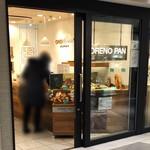 オレノ パン オクムラ - 2019年1月。訪問