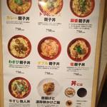 カッシーワ - 店前看板②