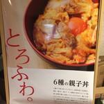 カッシーワ - 店前看板①
